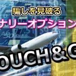 新教材【TOUCH&GO】販売開始致しました。