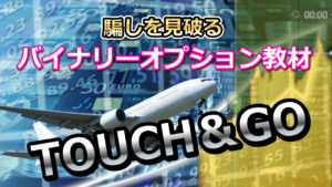 touch%ef%bc%86go