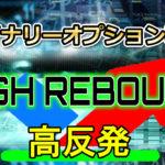 新教材【HighRebound】